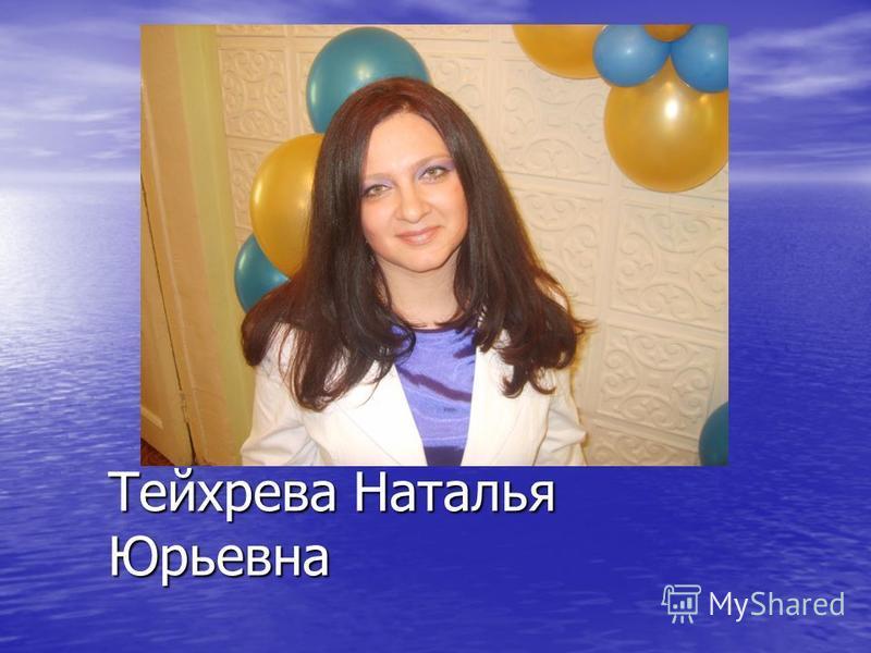 Тейхрева Наталья Юрьевна