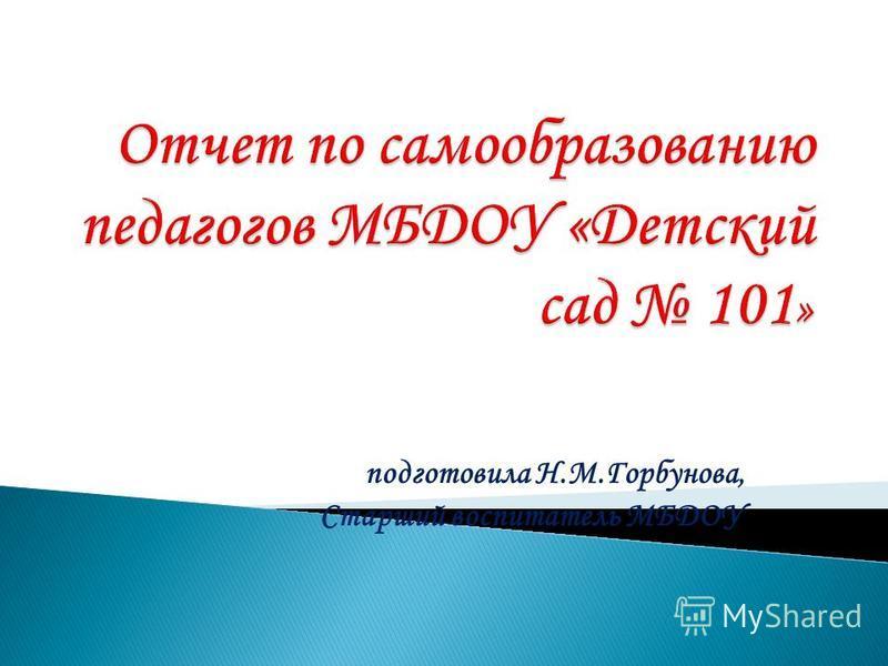 подготовила Н.М.Горбунова, Старший воспитатель МБДОУ