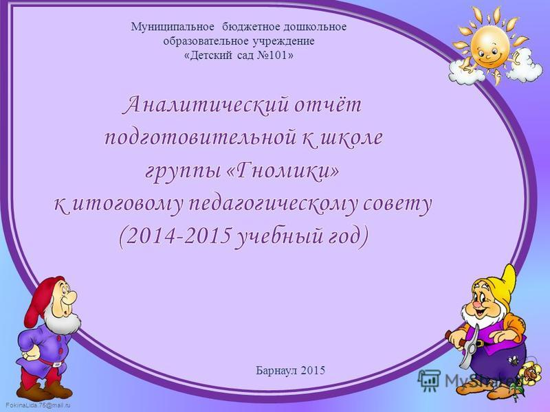 FokinaLida.75@mail.ru Барнаул 2015 Муниципальное бюджетное дошкольное образовательное учреждение « Детский сад 101 »