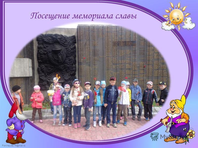 FokinaLida.75@mail.ru Посещение мемориала славы