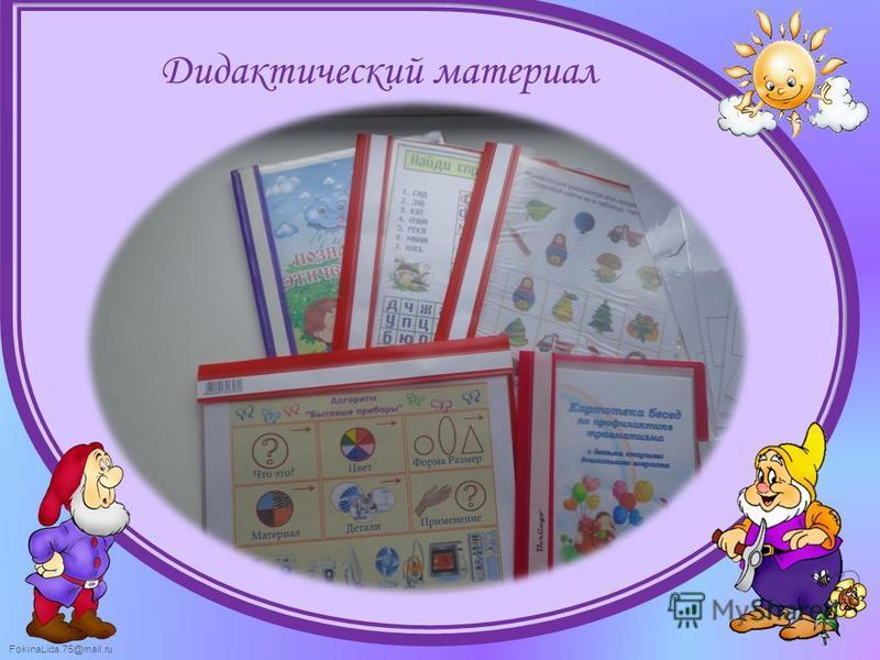 FokinaLida.75@mail.ru Дидактический материал