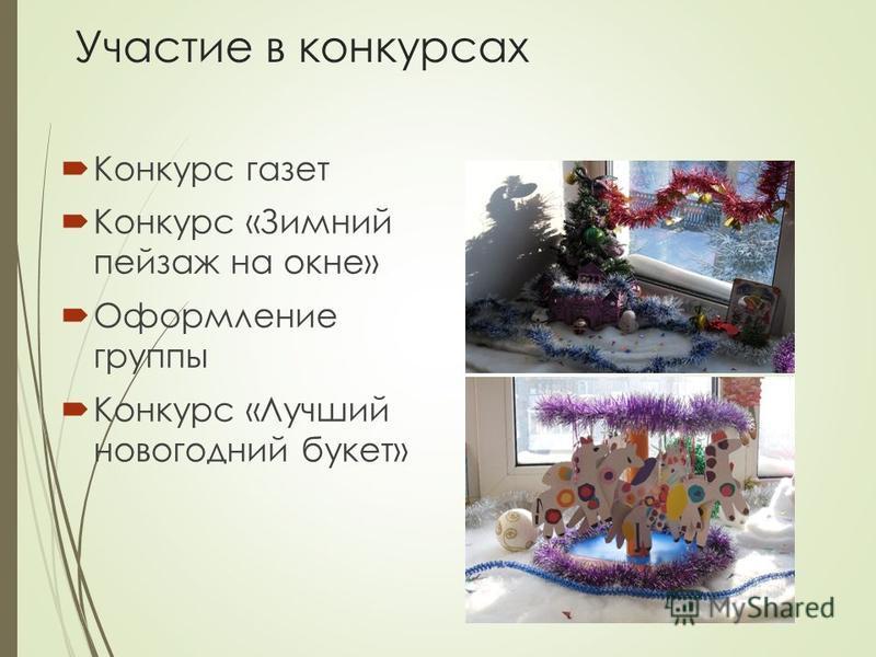 Участие в конкурсах Конкурс газет Конкурс «Зимний пейзаж на окне» Оформление группы Конкурс «Лучший новогодний букет»
