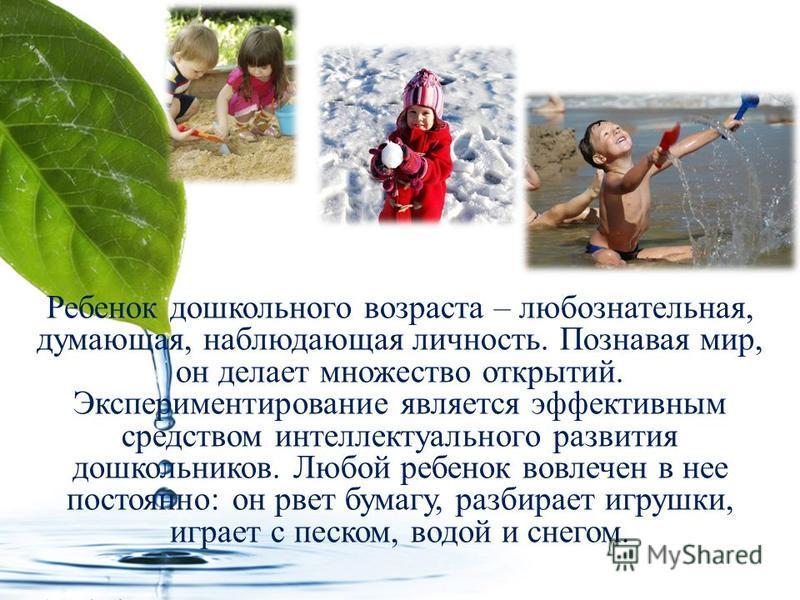 Ребенок дошкольного возраста – любознательная, думающая, наблюдающая личность. Познавая мир, он делает множество открытий. Экспериментирование является эффективным средством интеллектуального развития дошкольников. Любой ребенок вовлечен в нее постоя