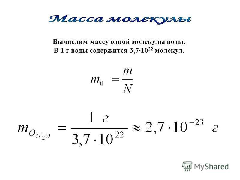 Вычислим массу одной молекулы воды. В 1 г воды содержится 3,7·10 22 молекул.