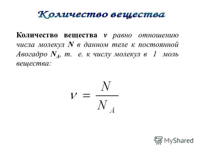 Количество вещества ν равно отношению числа молекул N в данном теле к постоянной Авогадро N A, т. е. к числу молекул в 1 моль вещества: