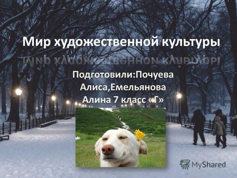 Подготовили:Почуева Алиса,Емельянова Алина 7 класс «Г»