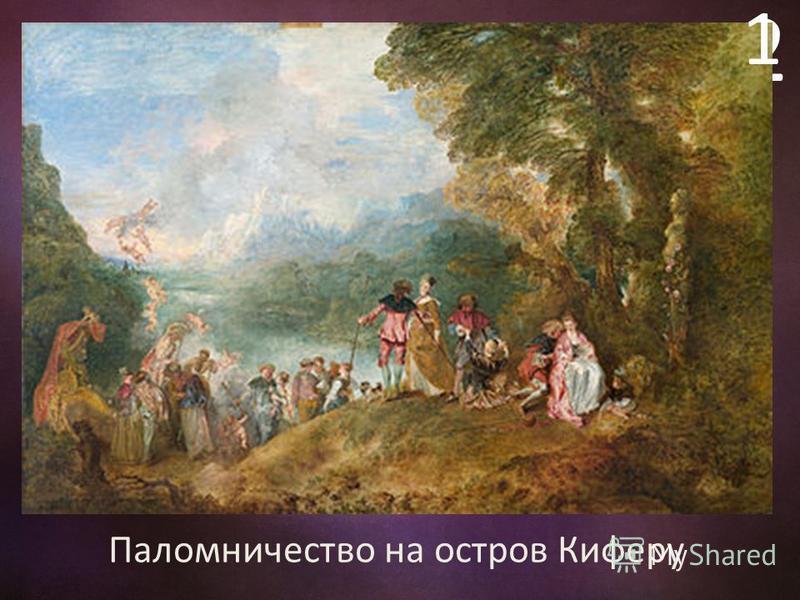 Паломничество на остров Киферу 2 1