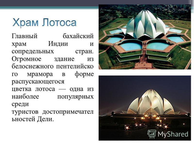 Главный бахайский храм Индии и сопредельных стран. Огромное здание из белоснежного пентелийско го мрамора в форме распускающегося цветка лотоса одна из наиболее популярных среди туристов достопримечательностей Дели.