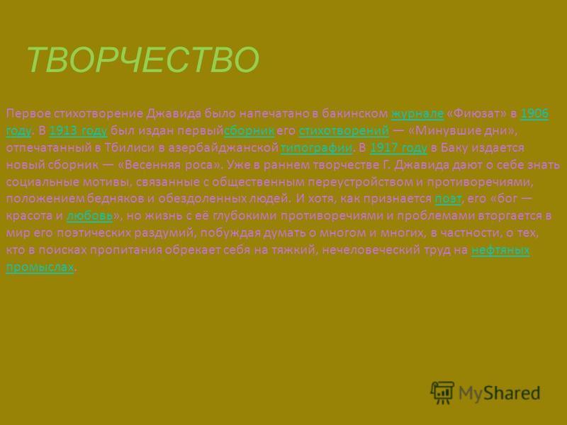 Первое стихотворение Джавида было напечатано в бакинском журнале «Фиюзат» в 1906 году. В 1913 году был издан первый сборник его стихотворений «Минувшие дни», отпечатанный в Тбилиси в азербайджанской типографии. В 1917 году в Баку издается новый сборн