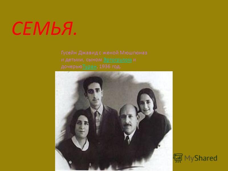 Гусеин Джавид с женой Мюшгюназ и детьми, сыном Эртогрулом и дочерью Туран. 1936 год.Эртогрулом Туран СЕМЬЯ.