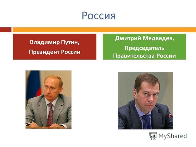 Россия Владимир Путин, Президент России Дмитрий Медведев, Председатель Правительства России