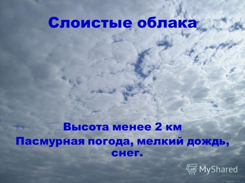 Слоистые облака Высота менее 2 км Пасмурная погода, мелкий дождь, снег.