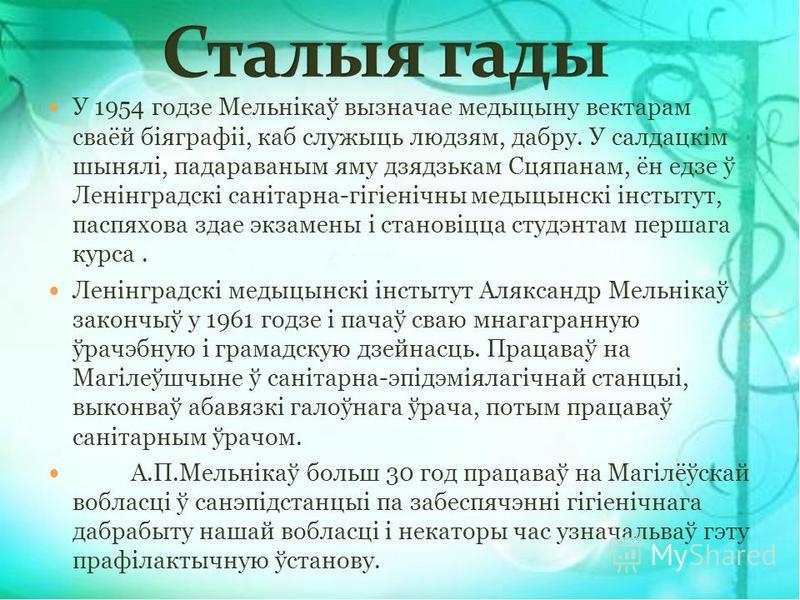У 1954 годзе Мельнікаў вызначае медыцыну векторам сваёй біяграфіі, каб служыць людзям, дабру. У салдацкім шынялі, падараваным яму дзядзькам Сцяпанам, ён езде ў Ленінградскі санітарна-гігіенічны медыцынскі інстытут, паспяхова здание экзамены і станові