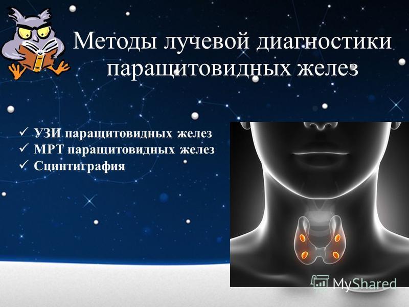Методы лучевой диагностики паращитовидных желез УЗИ паращитовидных желез МРТ паращитовидных желез Сцинтиграфия
