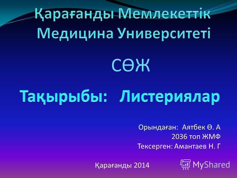 СӨЖ Орындаған: Аятбек Ө. А 2036 топ ЖМФ Тексерген: Амантаев Н. Г Қарағанды 2014
