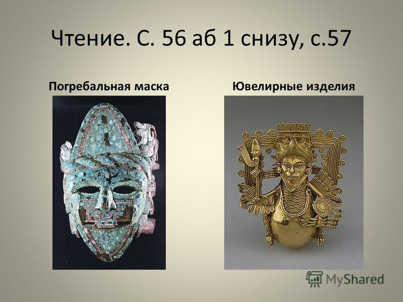 Чтение. С. 56 аб 1 снизу, с.57 Погребальная маска Ювелирные изделия