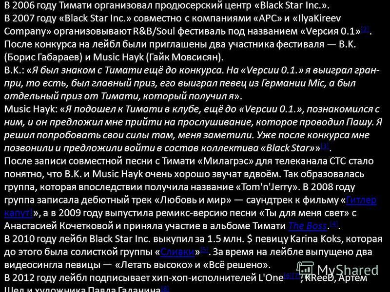 В 2006 году Тимати организовал продюсерский центр «Black Star Inc.». В 2007 году «Black Star Inc.» совместно с компаниями «АРС» и «IlyaKireev Company» организовывают R&B/Soul фестиваль под названием «Vерсия 0.1» [2]. После конкурса на лейбл были приг
