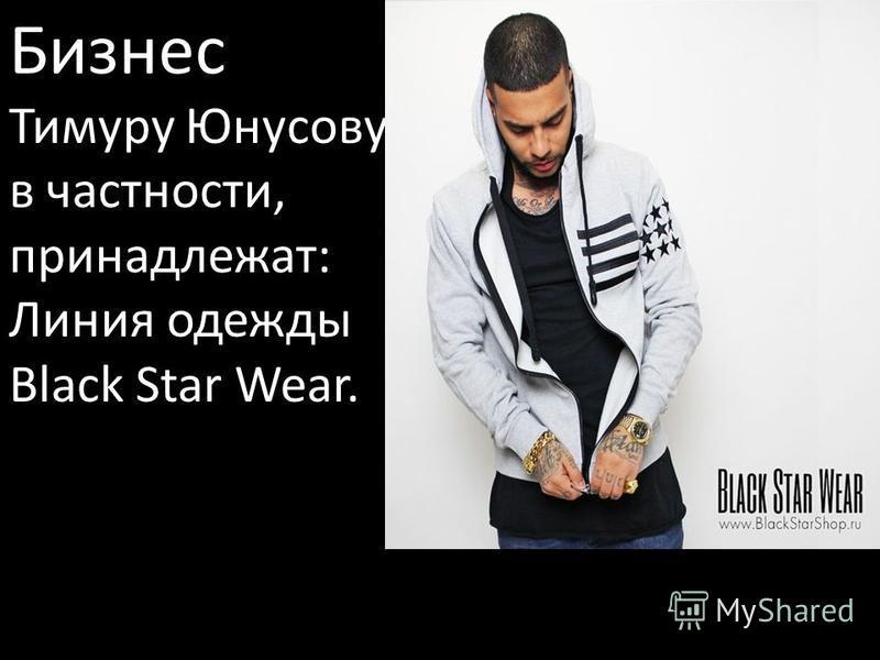 Бизнес Тимуру Юнусову, в частности, принадлежат: Линия одежды Black Star Wear.