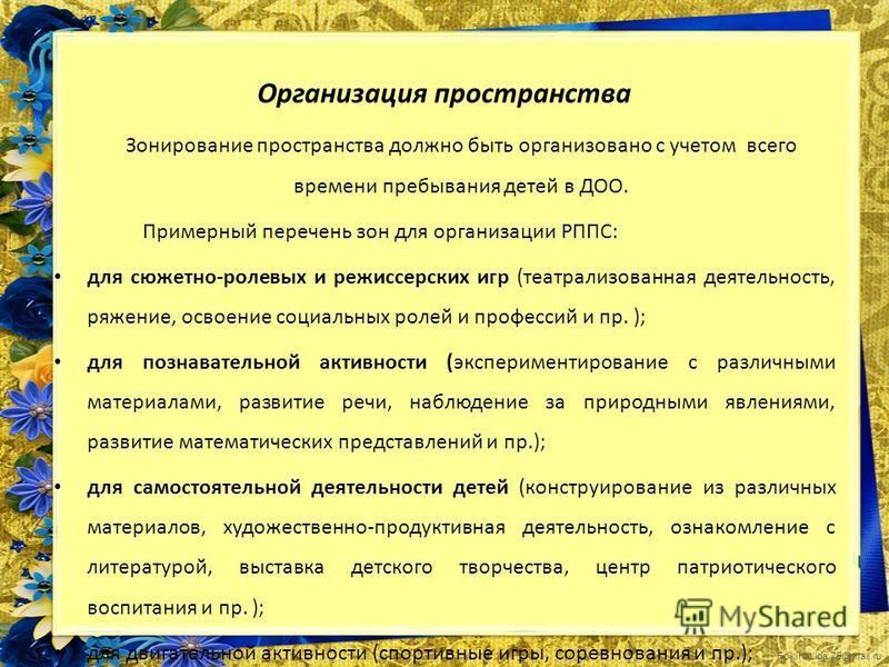 FokinaLida.75@mail.ru Организация пространства Зонирование пространства должно быть организовано с учетом всего времени пребывания детей в ДОО. Примерный перечень зон для организации РППС: для сюжетно-ролевых и режиссерских игр (театрализованная деят