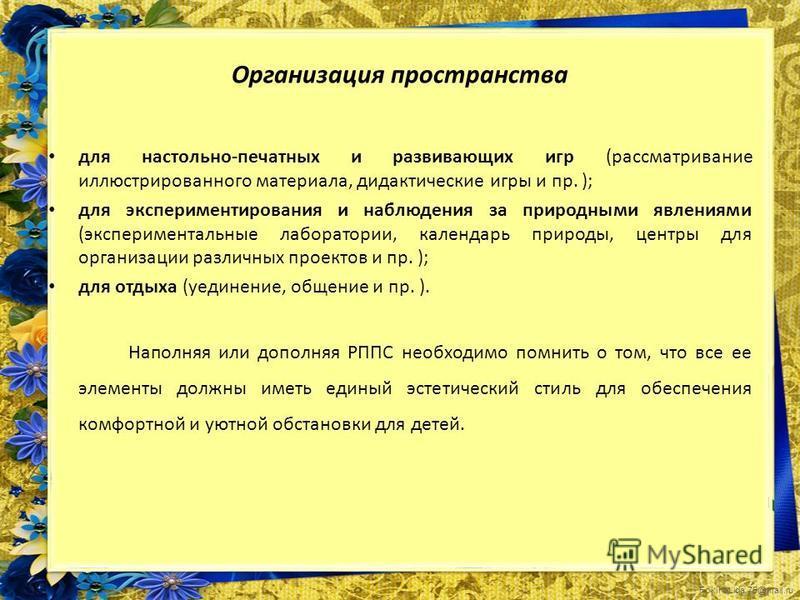 FokinaLida.75@mail.ru Организация пространства для настольно-печатных и развивающих игр (рассматривание иллюстрированного материала, дидактические игры и пр. ); для экспериментирования и наблюдения за природными явлениями (экспериментальные лаборатор