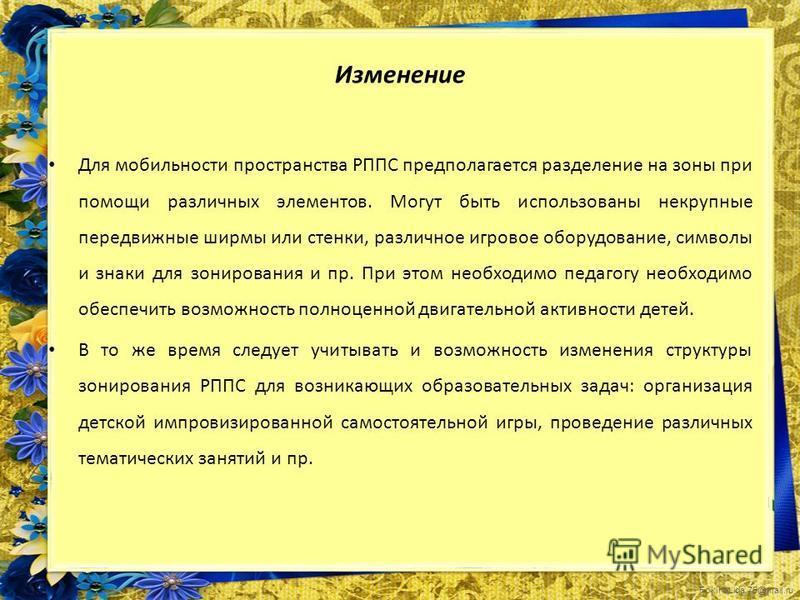 FokinaLida.75@mail.ru Изменение Для мобильности пространства РППС предполагается разделение на зоны при помощи различных элементов. Могут быть использованы некрупные передвижные ширмы или стенки, различное игровое оборудование, символы и знаки для зо