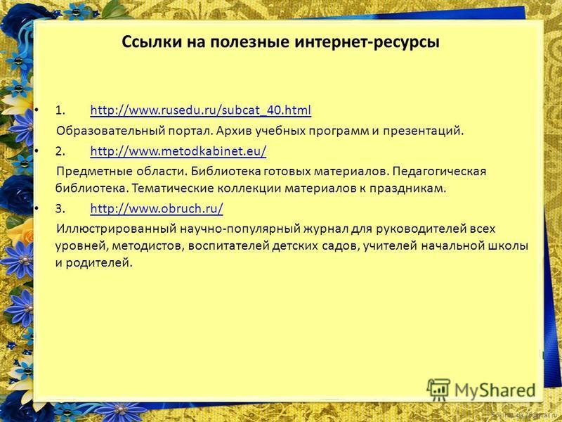 FokinaLida.75@mail.ru Ссылки на полезные интернет-ресурсы 1.http://www.rusedu.ru/subcat_40.htmlhttp://www.rusedu.ru/subcat_40. html Образовательный портал. Архив учебных программ и презентаций. 2.http://www.metodkabinet.eu/http://www.metodkabinet.eu/