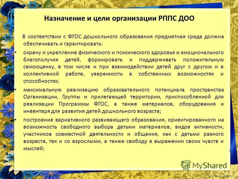 FokinaLida.75@mail.ru Назначение и цели организации РППС ДОО В соответствии с ФГОС дошкольного образования предметная среда должна обеспечивать и гарантировать: охрану и укрепление физического и психического здоровья и эмоционального благополучия дет