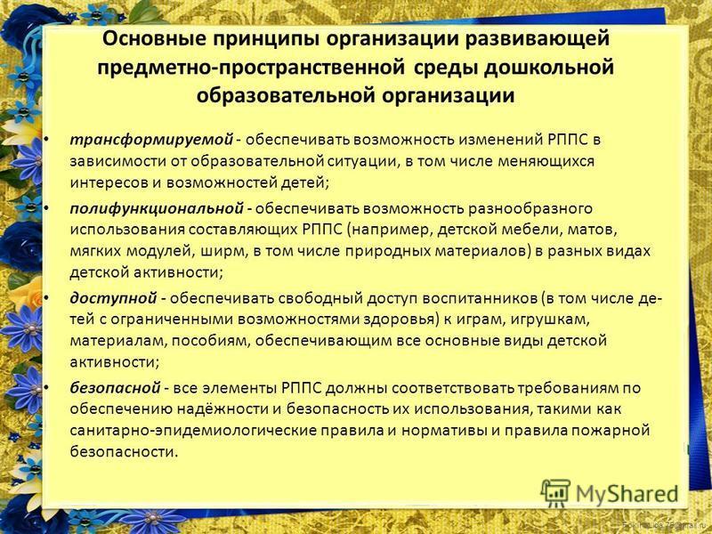 FokinaLida.75@mail.ru Основные принципы организации развивающей предметно-пространственной среды дошкольной образовательной организации трансформируемой - обеспечивать возможность изменений РППС в зависимости от образовательной ситуации, в том числе