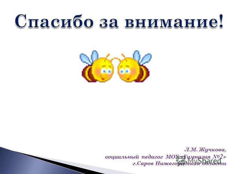 Л.М. Жучкова, социальный педагог МОУ «Гимназия 2 » г.Саров Нижегородской области