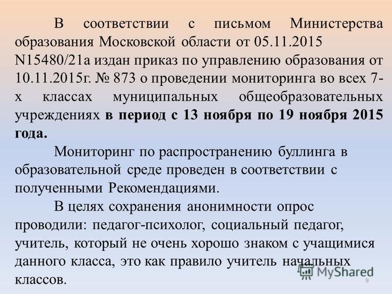 9 В соответствии с письмом Министерства образования Московской области от 05.11.2015 N15480/21 а издан приказ по управлению образования от 10.11.2015 г. 873 о проведении мониторинга во всех 7- х классах муниципальных общеобразовательных учреждениях в