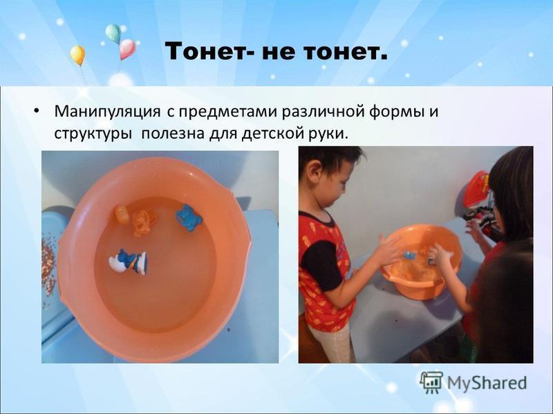 Тонет- не тонет. Манипуляция с предметами различной формы и структуры полезна для детской руки.