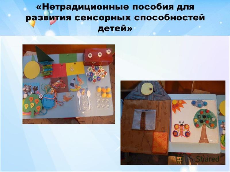 «Нетрадиционные пособия для развития сенсорных способностей детей»