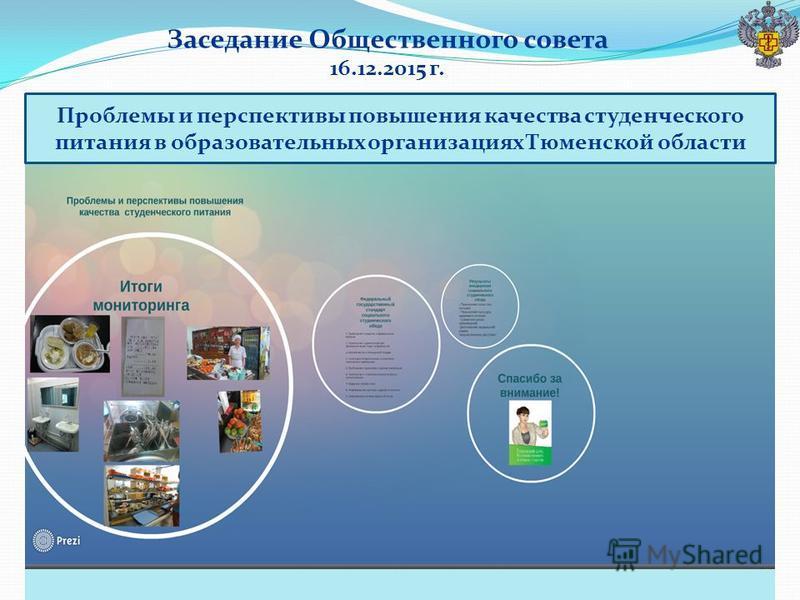 Заседание Общественного совета 16.12.2015 г. Проблемы и перспективы повышения качества студенческого питания в образовательных организациях Тюменской области