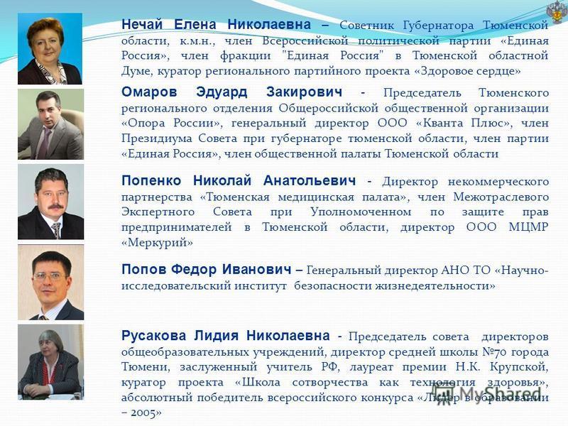 Нечай Елена Николаевна – Советник Губернатора Тюменской области, к.м.н., член Всероссийской политической партии «Единая Россия», член фракции