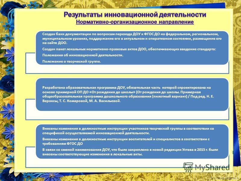 FokinaLida.75@mail.ru Создан банк документации по вопросам перехода ДОУ к ФГОС ДО на федеральном, региональном, муниципальном уровнях, поддержание его в актуальном и оперативном состоянии, размещение его на сайте ДОО. Создан пакет локальных нормативн