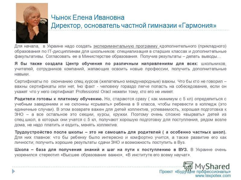 Чынок Елена Ивановна Директор, основатель частной гимназии «Гармония» Для начала, в Украине надо создать экспериментальную программу «дополнительного (прикладного) образования по IТ-дисциплинам для школьников: специализация в старших классах и дополн