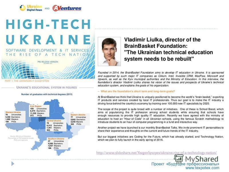 Проект «Будущие профессионалы» www.texpotex.com http://www.slideshare.net/YevgenSysoyev/ukraine-rise-of-a-technology-nation/