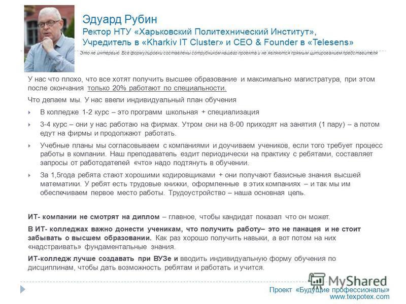 Эдуард Рубин Ректор НТУ «Харьковский Политехнический Институт», Учредитель в «Kharkiv IT Cluster» и CEO & Founder в «Telesens» У нас что плохо, что все хотят получить высшее образование и максимально магистратура, при этом после окончания только 20%