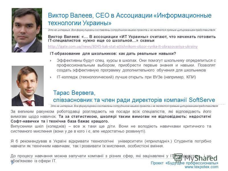 Виктор Валеев, CEO в Ассоциации «Информационные технологии Украины» IT-образование для школьников: как дать реальные навыки? Эффективны будут спец. курсы в школах. Они помогут школьнику определиться с профессиональным выбором, приобрести первые знани