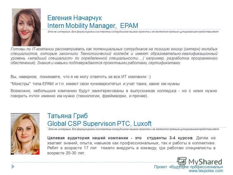 Евгения Начарчук Intern Mobility Manager, EPAM Целевая аудитория нашей компании - это студенты 3-4 курсов. Детям не хватает знаний, опыта, навыков как профессиональных, так и работы в коллективе. Ребят в возрасте 17 лет тяжело внедрить в команду, где