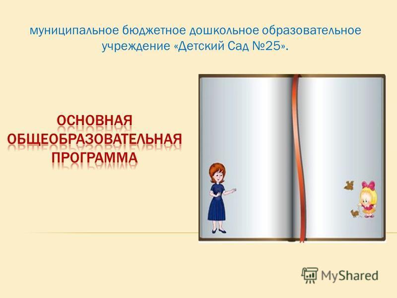 муниципальное бюджетное дошкольное образовательное учреждение «Детский Сад 25».