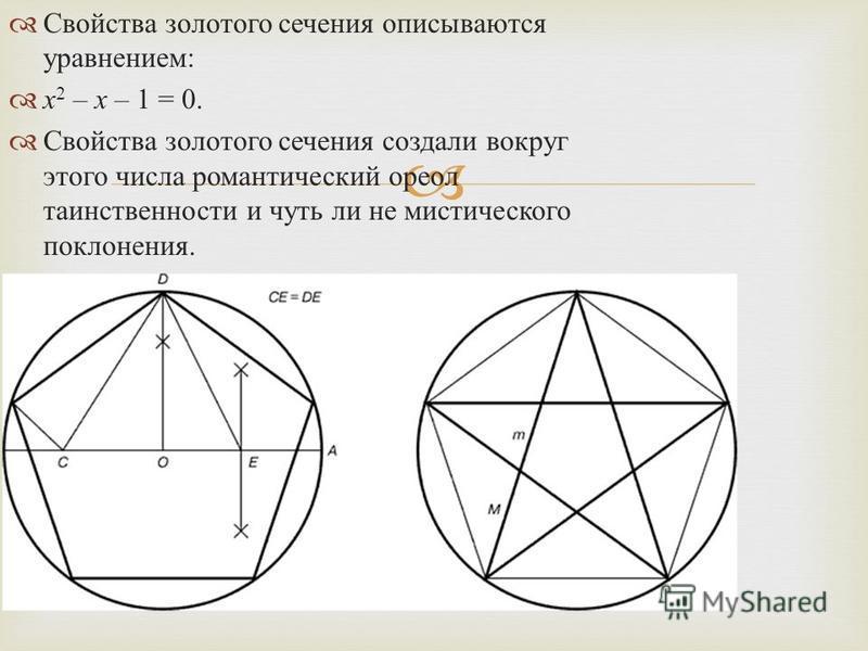 Свойства золотого сечения описываются уравнением : x 2 – x – 1 = 0. Свойства золотого сечения создали вокруг этого числа романтический ореол таинственности и чуть ли не мистического поклонения.
