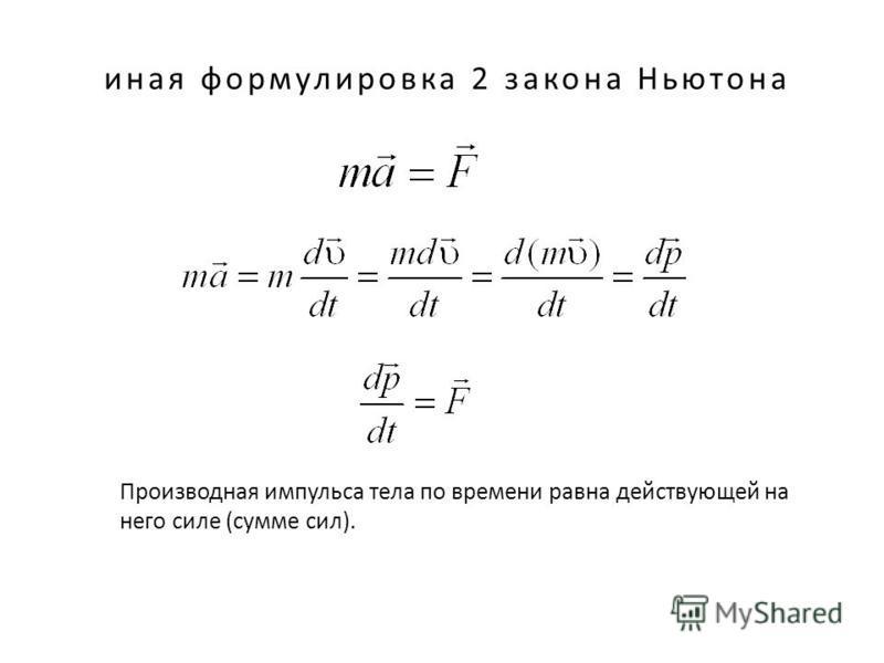иная формулировка 2 закона Ньютона Производная импульса тела по времени равна действующей на него силе (сумме сил).