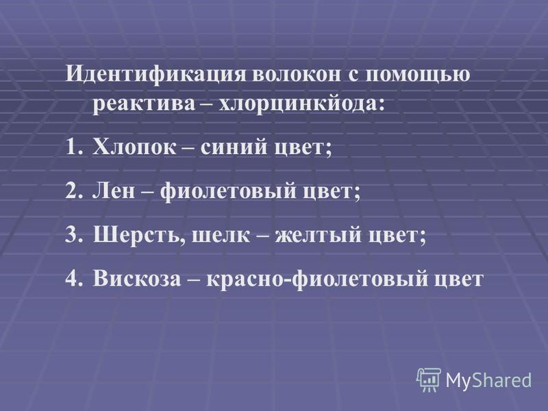 Идентификация волокон с помощью реактива – хлорцинкйода: 1. Хлопок – синий цвет; 2. Лен – фиолетовый цвет; 3.Шерсть, шелк – желтый цвет; 4. Вискоза – красно-фиолетовый цвет