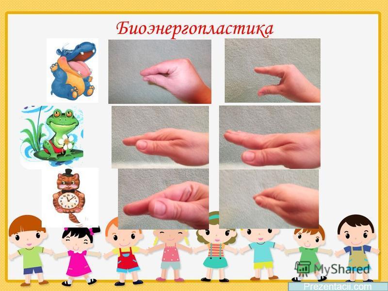 Биоэнергопластика Prezentacii.com