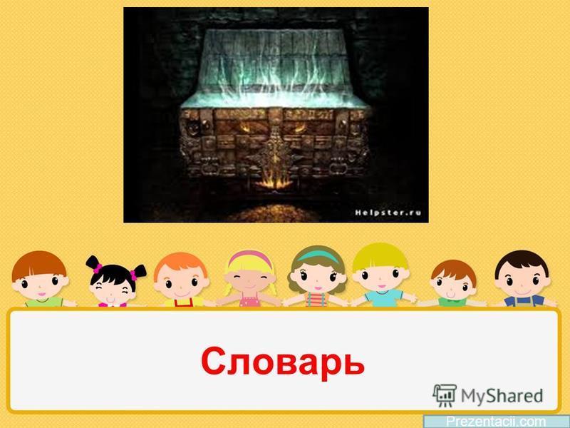 Словарь Prezentacii.com