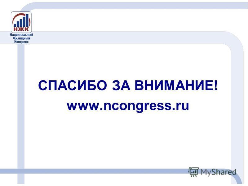 СПАСИБО ЗА ВНИМАНИЕ! www.ncongress.ru
