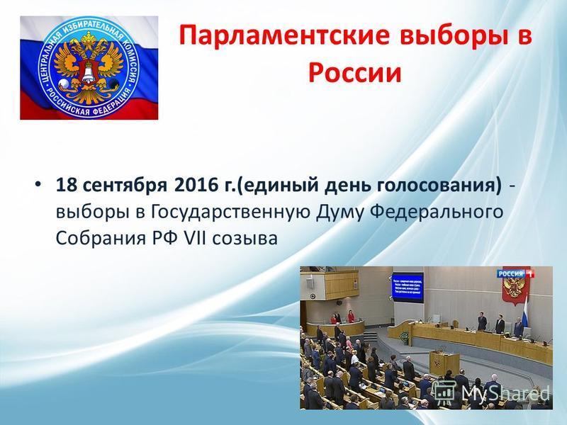 Парламентские выборы в России 18 сентября 2016 г.(единый день голосования) - выборы в Государственную Думу Федерального Собрания РФ VII созыва