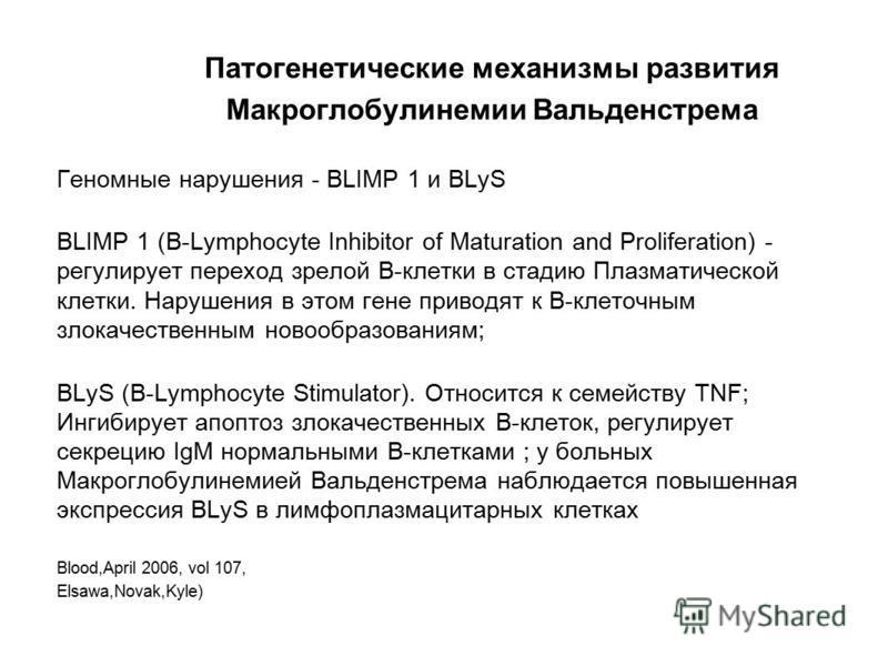 Макроглобулинемия