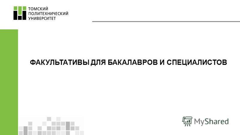 ДИСЦИПЛИНА «ИНЖЕНЕР ФАКУЛЬТАТИВЫ ДЛЯ БАКАЛАВРОВ И СПЕЦИАЛИСТОВ